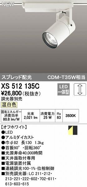 オーデリック(ODELIC) [XS512135C] LEDスポットライト【送料無料】