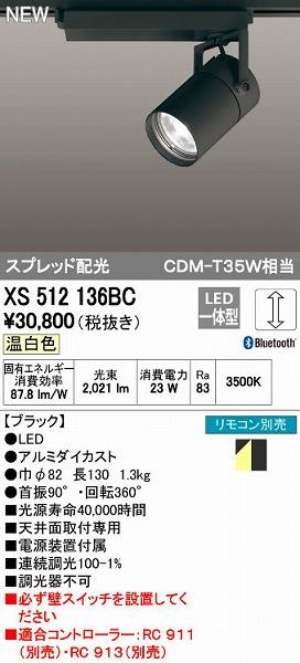 オーデリック ODELIC XS512136BC LEDスポットライト【送料無料】