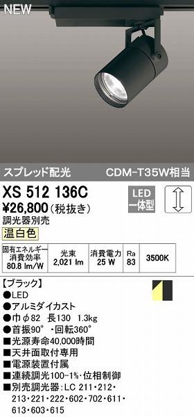 オーデリック(ODELIC) [XS512136C] LEDスポットライト【送料無料】