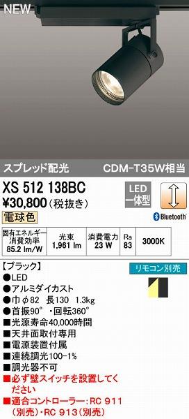 オーデリック ODELIC XS512138BC LEDスポットライト【送料無料】