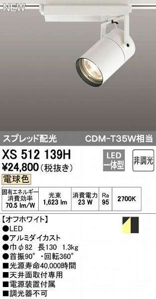 オーデリック ODELIC XS512139H LEDスポットライト【送料無料】