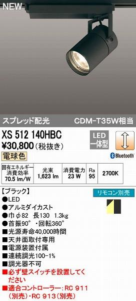 オーデリック ODELIC XS512140HBC LEDスポットライト【送料無料】