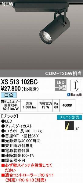 オーデリック(ODELIC) [XS513102BC] LEDスポットライト【送料無料】