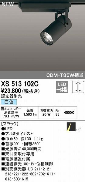 オーデリック ODELIC XS513102C LEDスポットライト【送料無料】
