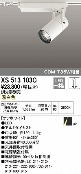 オーデリック ODELIC XS513103C LEDスポットライト【送料無料】