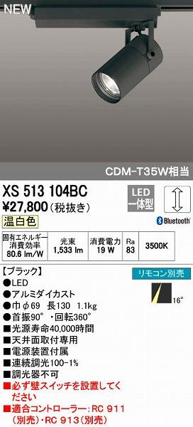 オーデリック(ODELIC) [XS513104BC] LEDスポットライト【送料無料】