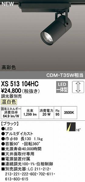 オーデリック ODELIC XS513104HC LEDスポットライト【送料無料】
