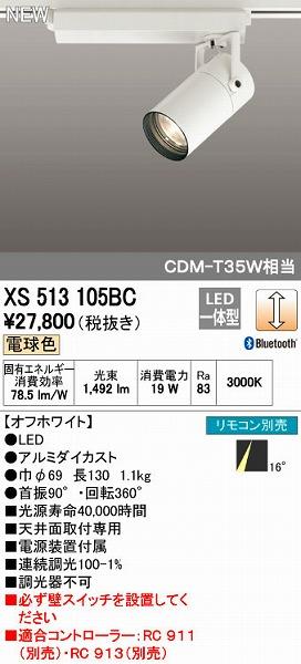 オーデリック ODELIC XS513105BC LEDスポットライト【送料無料】