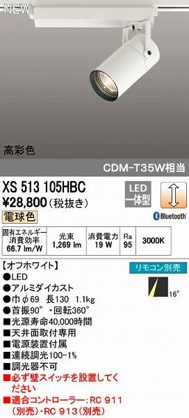 オーデリック ODELIC XS513105HBC LEDスポットライト【】:測定器・工具のイーデンキ
