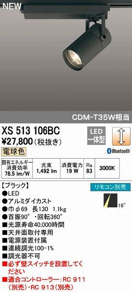 オーデリック(ODELIC) [XS513106BC] LEDスポットライト【送料無料】