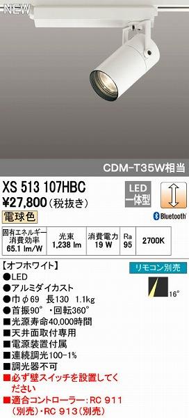 オーデリック(ODELIC) [XS513107HBC] LEDスポットライト【送料無料】