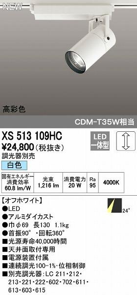 オーデリック ODELIC XS513109HC LEDスポットライト【送料無料】