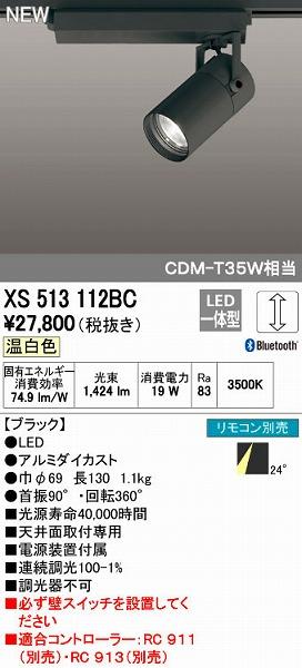 オーデリック(ODELIC) [XS513112BC] LEDスポットライト【送料無料】