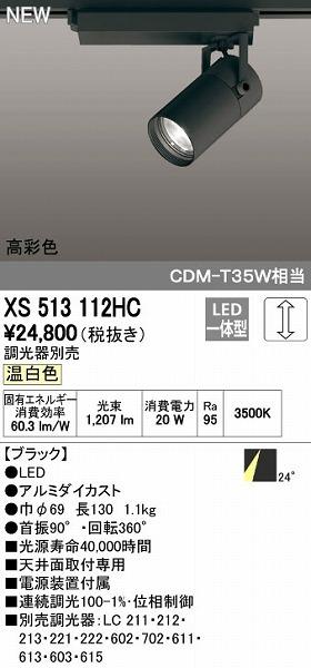 オーデリック(ODELIC) [XS513112HC] LEDスポットライト【送料無料】