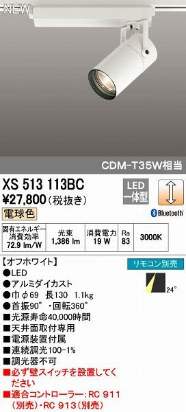 オーデリック ODELIC XS513113BC LEDスポットライト【送料無料】