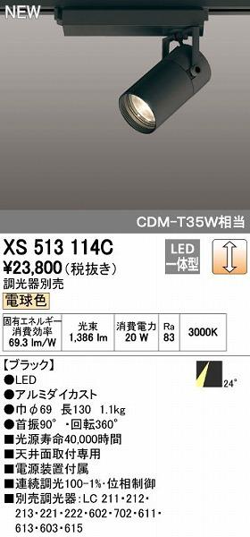 オーデリック ODELIC XS513114C LEDスポットライト【送料無料】