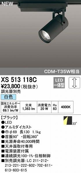 オーデリック ODELIC XS513118C LEDスポットライト【送料無料】