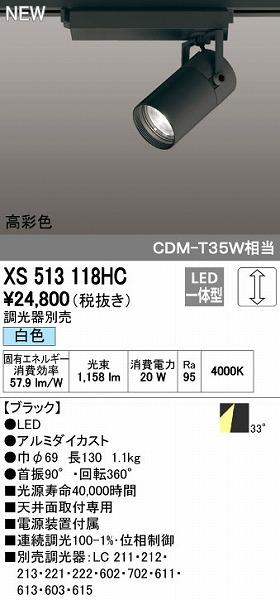 オーデリック ODELIC XS513118HC LEDスポットライト【送料無料】