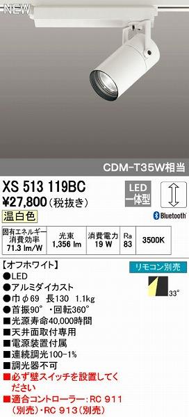 オーデリック ODELIC XS513119BC LEDスポットライト【送料無料】