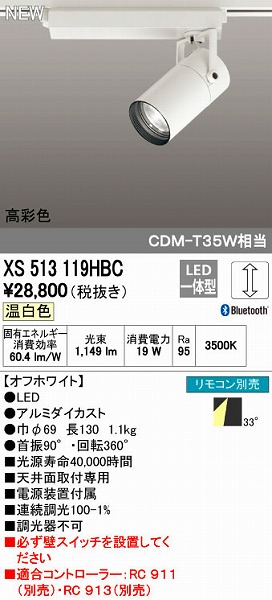 オーデリック(ODELIC) [XS513119HBC] LEDスポットライト【送料無料】