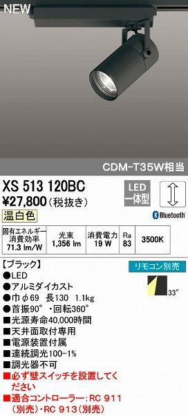 オーデリック(ODELIC) [XS513120BC] LEDスポットライト【送料無料】