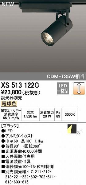 オーデリック ODELIC XS513122C LEDスポットライト【送料無料】
