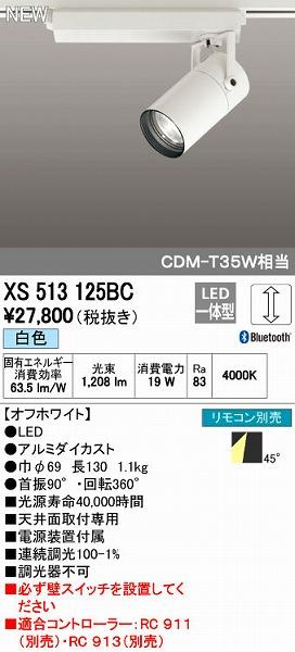 オーデリック(ODELIC) [XS513125BC] LEDスポットライト【送料無料】