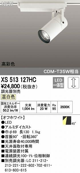 オーデリック ODELIC XS513127HC LEDスポットライト【送料無料】
