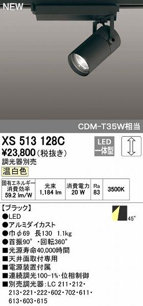 オーデリック ODELIC XS513128C LEDスポットライト【送料無料】