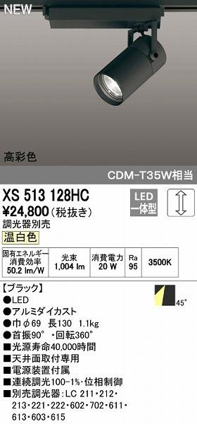 オーデリック(ODELIC) [XS513128HC] LEDスポットライト【送料無料】