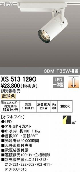 オーデリック ODELIC XS513129C LEDスポットライト【送料無料】