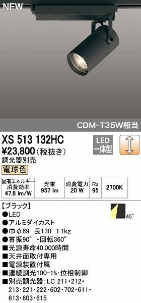 オーデリック ODELIC XS513132HC LEDスポットライト【送料無料】
