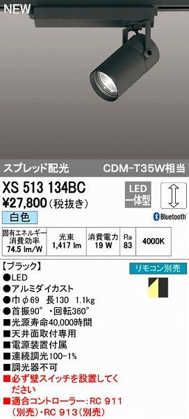 オーデリック(ODELIC) [XS513134BC] LEDスポットライト【送料無料】