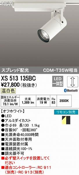 オーデリック ODELIC XS513135BC LEDスポットライト【送料無料】