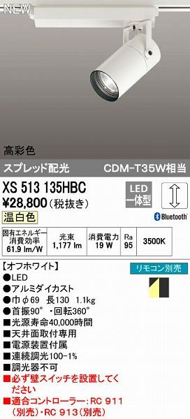 オーデリック ODELIC XS513135HBC LEDスポットライト【送料無料】
