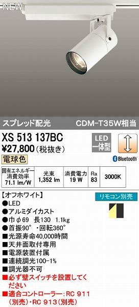 オーデリック(ODELIC) [XS513137BC] LEDスポットライト【送料無料】