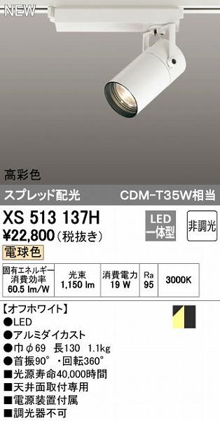 オーデリック(ODELIC) [XS513137H] LEDスポットライト【送料無料】