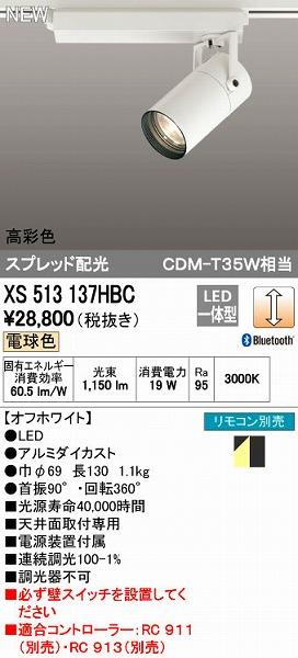 オーデリック ODELIC XS513137HBC LEDスポットライト【送料無料】