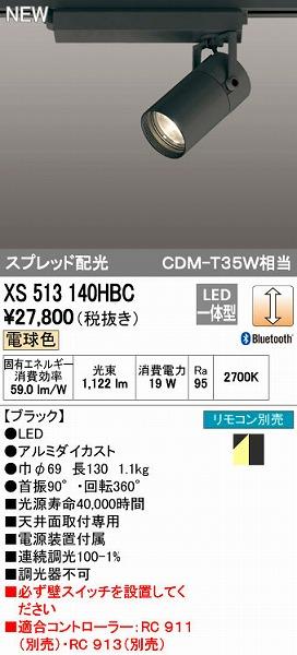 オーデリック(ODELIC) [XS513140HBC] LEDスポットライト【送料無料】