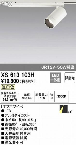オーデリック ODELIC XS613103H LEDスポットライト【送料無料】