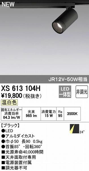 オーデリック ODELIC XS613104H LEDスポットライト【送料無料】