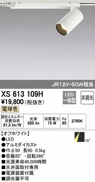 オーデリック ODELIC XS613109H LEDスポットライト【送料無料】