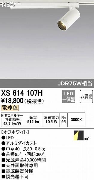 オーデリック ODELIC XS614107H LEDスポットライト【送料無料】