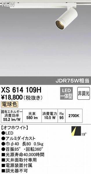 オーデリック ODELIC XS614109H LEDスポットライト【送料無料】