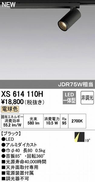 オーデリック ODELIC XS614110H LEDスポットライト【送料無料】