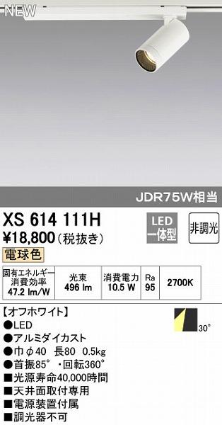 オーデリック ODELIC XS614111H LEDスポットライト【送料無料】