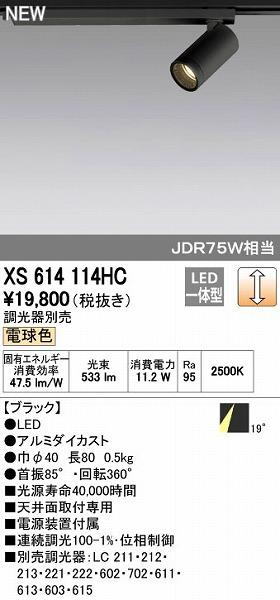 オーデリック ODELIC XS614114HC LEDスポットライト【送料無料】