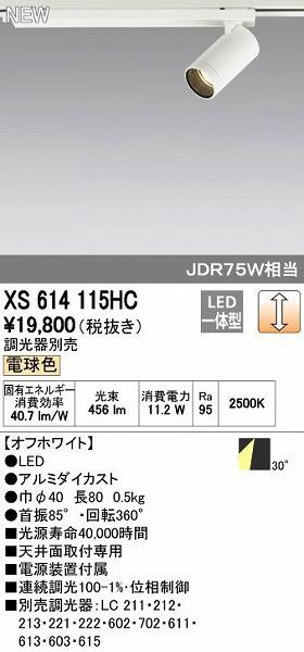 オーデリック ODELIC XS614115HC LEDスポットライト【送料無料】