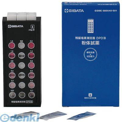 【あす楽対応】SIBATA[080540521] 残留塩素測定器 試薬付き