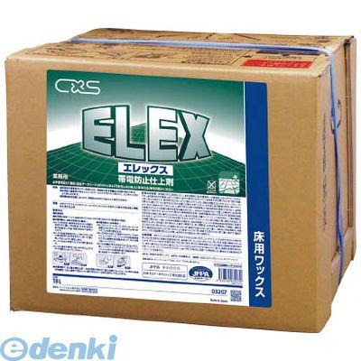 シーバイエス 3207 樹脂ワックス エレックス 18L